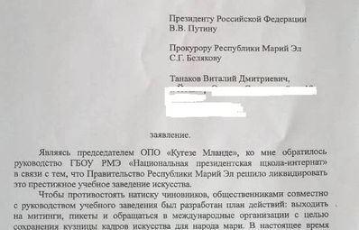 Заявление Совета Старейшин мари «Он Каҥаш» по ликвидации Национальной Президентской школы-интерната
